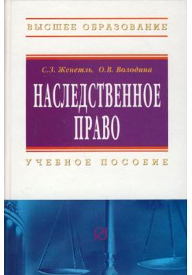 Наследственное право : Учебное пособие. 3-е издание