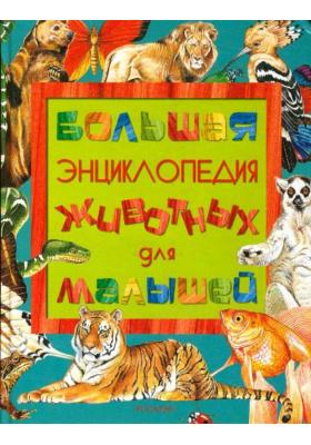 Большая энциклопедия животных для малышей