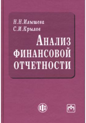 Анализ финансовой отчетности: учебник