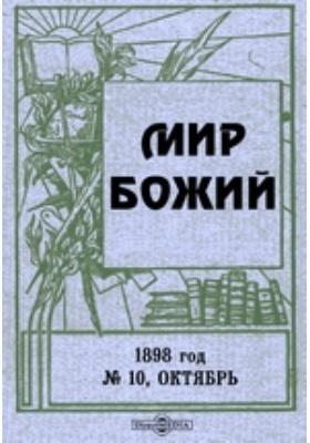 Мир Божий год: журнал. 1898. № 10, Октябрь