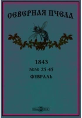 Северная пчела: журнал. 1843. №№ 25-45, Февраль