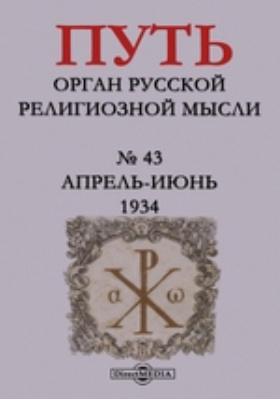 Путь. Орган русской религиозной мысли: журнал. 1934. № 43, Апрель-Июнь