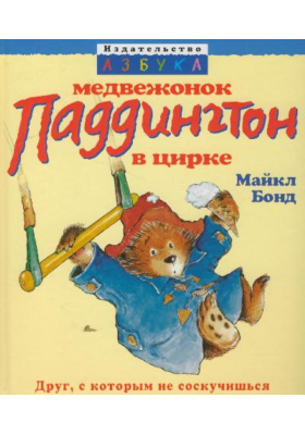 Медвежонок Паддингтон в цирке = Paddington Bear at the Circus : Рассказы