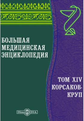 Большая медицинская энциклопедия: энциклопедия. Том XIV. Корсаков-Круп