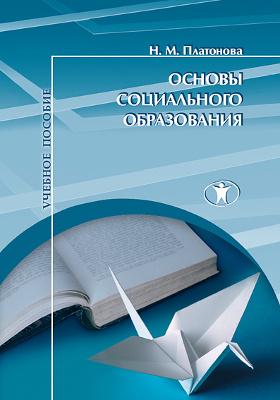 Основы социального образования: учебное пособие