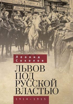 Львов под русской властью : 1914–1915: научно-популярное издание