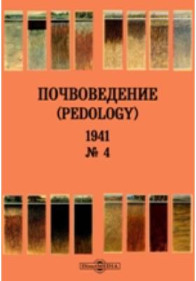 Почвоведение = Pedology. № 4. 1941 г