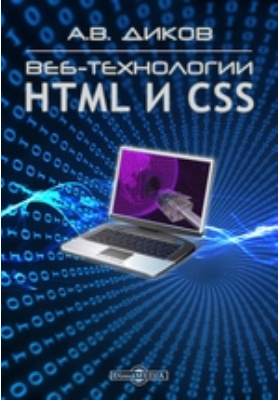 Веб-технологии HTML и CSS: учебное пособие
