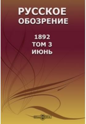Русское обозрение. 1892. Т. 3, Июнь