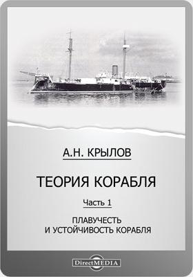 Теориякорабля, Ч. 1. Плавучесть и устойчивость корабля