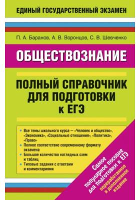 Обществознание. Полный справочник для подготовки к ЕГЭ : Издание переработанное и дополненное