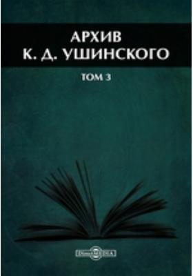 Архив К. Д. Ушинского. Том 3