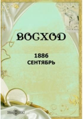 Восход. 1886. Сентябрь