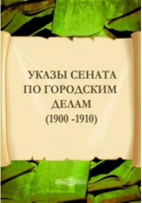 Указы Сената по городским делам (1900 -1910)