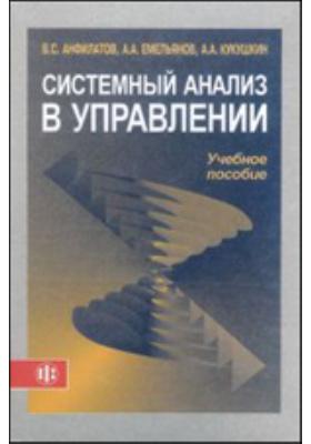 Системный анализ в управлении: учебное пособие