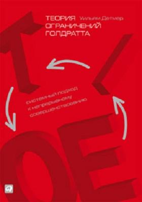 Теория ограничений Голдратта = Goldratt's theory of constraints. A Systems Approach to Continuous Improvement : Системный подход к непрерывному совершенствованию