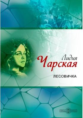 Лесовичка: художественная литература