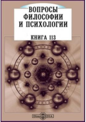 Вопросы философии и психологии. 1912. Книга 113
