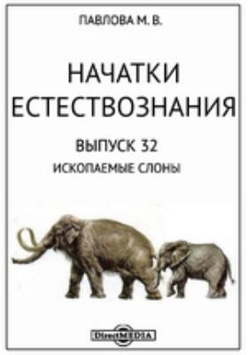 Начатки естествознания. Вып. 32. Ископаемые слоны