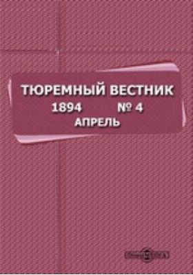 Тюремный вестник: журнал. 1894. № 4. Апрель