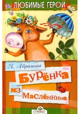 Бурёнка из Маслёнкино : Сказки деревни Маслёнкино