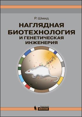 Наглядная биотехнология и генетическая инженерия = Taschenatlas der Biotechnologie und Gentechnik