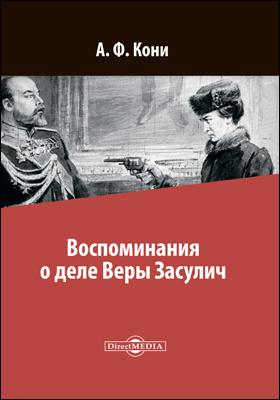 Воспоминания о деле Веры Засулич: историко-документальная литература