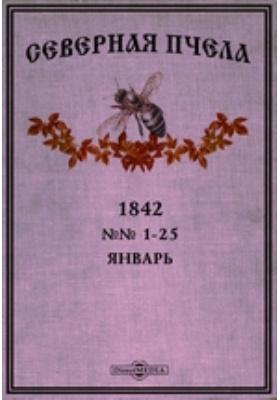 Северная пчела: журнал. 1842. №№ 1-25, Январь