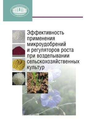 Эффективность применения микроудобрений и регуляторов роста при возделывании сельскохозяйственных культур