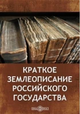 Краткое землеописание Российского государства: монография