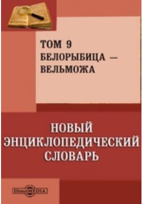 Новый энциклопедический словарь: словарь. Том 9. Белорыбица— Вельможа