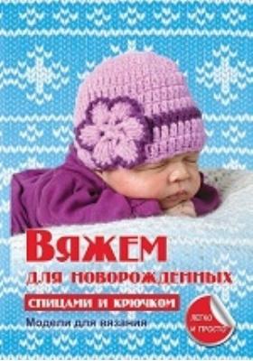 Вяжем для новорожденных: научно-популярное издание