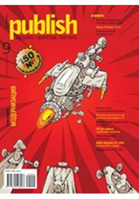 Publish : дизайн, верстка, печать. 2012. № 9