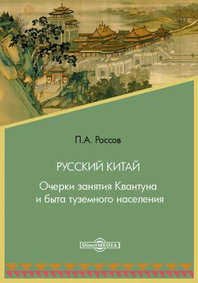 Русский Китай. Очерки занятия Квантуна и быта туземного населения