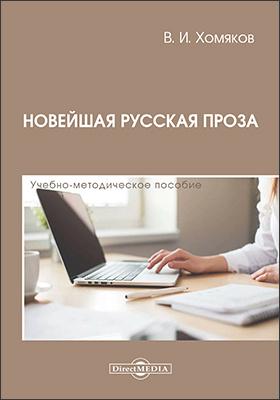 Новейшая русская проза: учебно-методическое пособие