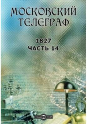 Московский телеграф: журнал. 1827, Ч. 14