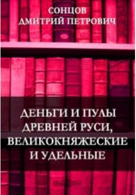 Деньги и пулы древней Руси, великокняжеские и удельные