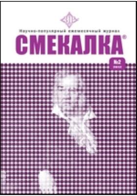 Смекалка: научно-популярный ежемесячный журнал. 2012. № 2