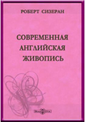 Современная английская живопись: научно-популярное издание