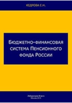Бюджетно-финансовая система Пенсионного фонда России