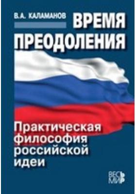 Время преодоления. Практическая философия российской идеи