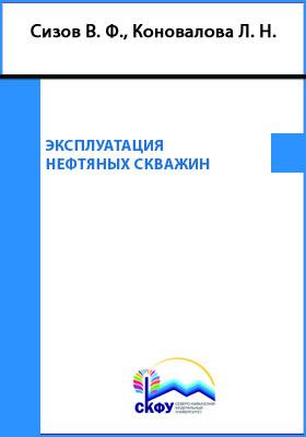 Эксплуатация нефтяных скважин : учебное пособие (курс лекций)