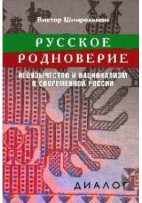 Русское родноверие. Неоязычество и национализм в современной России: публицистика