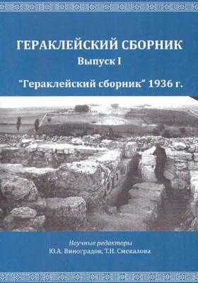 «Гераклейский сборник» 1936 г.: монография