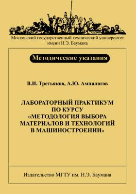 Лабораторный практикум по курсу «Методология выбора материалов и технологий в машиностроении»: методические указания