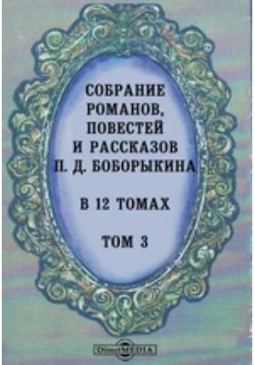 Собрание романов, повестей и рассказов: сборник : В 12-ти т. Т. 3