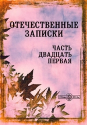 Отечественные записки: журнал. 1825, Ч. 21
