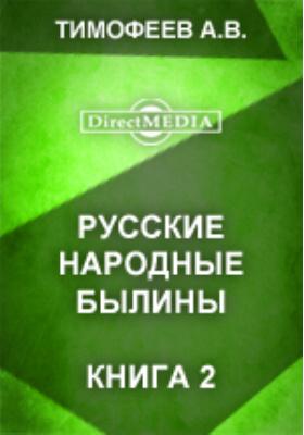 Русские народные былины. Кн. 2. Микула Селянинович, представитель земли