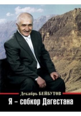 Я – собкор Дагестана : пульс республики: день за днем: публицистика