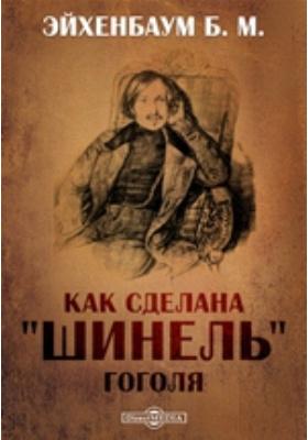 """Как сделана """"Шинель"""" Гоголя"""